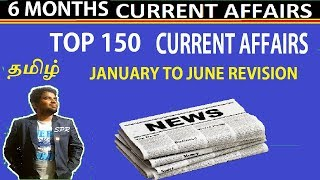 TAMIL | TOP 150 CURRENT AFFAIRS OF JANUARY TO JUNE 2019 | LAST 6 MONTHS | ALL COMPETITIVE EXAMS