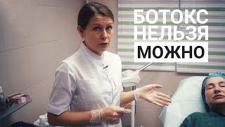 видео УКОЛЫ БОТОКСА