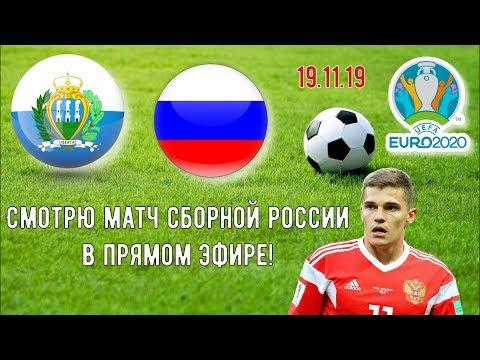 Сан-Марино Россия Евро 2020 Прямая трансляция графическая Прямой эфир