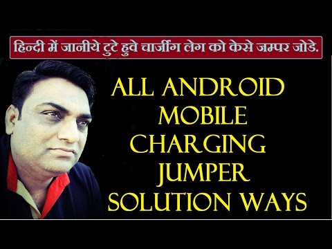 Android Mobile Charger fault Solutions 2 Hindi by Maximum Technology 2