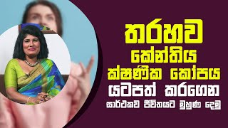 තරහව,කේන්තිය යටපත් කරගෙන සාර්ථකව ජීවිතයට මුහුණ දෙමු   Piyum Vila   30 - 06 - 2021   SiyathaTV Thumbnail