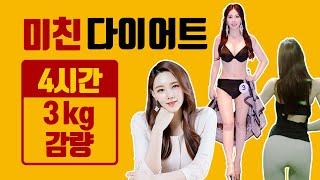 이하늬 다이어트 비법! 미녀들의 최강 다이어트 썰!