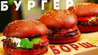 Бургер из Борща | Не чёрный Бургер | Не для Тимати | Не для Black Star | Обычный Красный Бургер