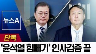 [단독]'윤석열 힘빼기' 인사검증 끝…곧 인사 단행 | 뉴스A