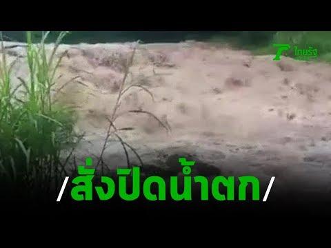 ฝนหนัก สั่งปิดน้ำตกแม่สา-ตาดหมอก | 18-08-62 | ข่าวเช้าไทยรัฐ เสาร์-อาทิตย์