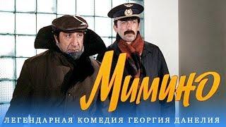 Download Мимино (комедия, реж. Георгий Данелия, 1977 г.) Mp3 and Videos