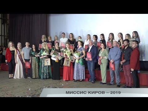 МИССИС КИРОВ – 2019