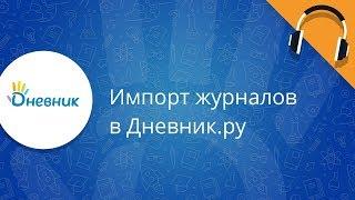 Інструкція: імпорт журналів в Щоденник.ру