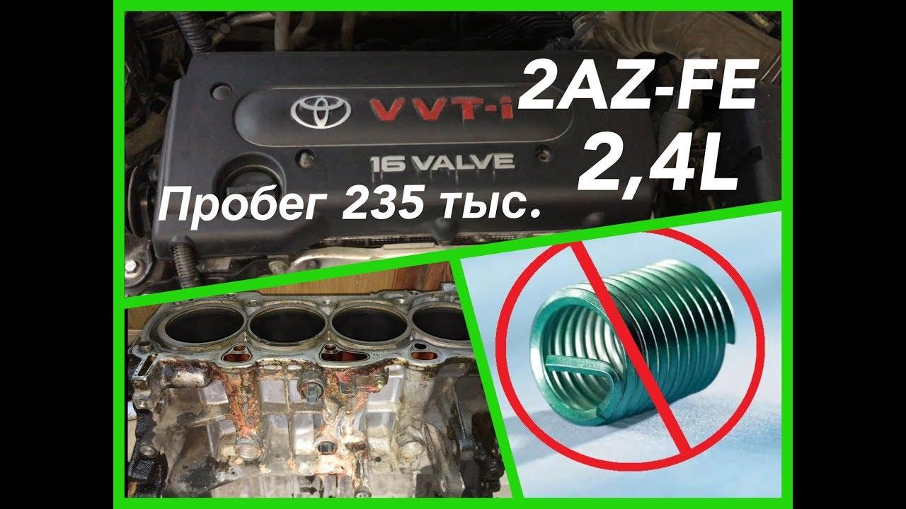 Ремонт двигателя ТОЙОТА КАМРИ  2AZ FE  Engine repair TOYOTA CAMRY 2AZ FE