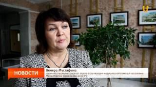 UTV. Эпидемия гриппа придет в Башкирию в конце января 2017 года