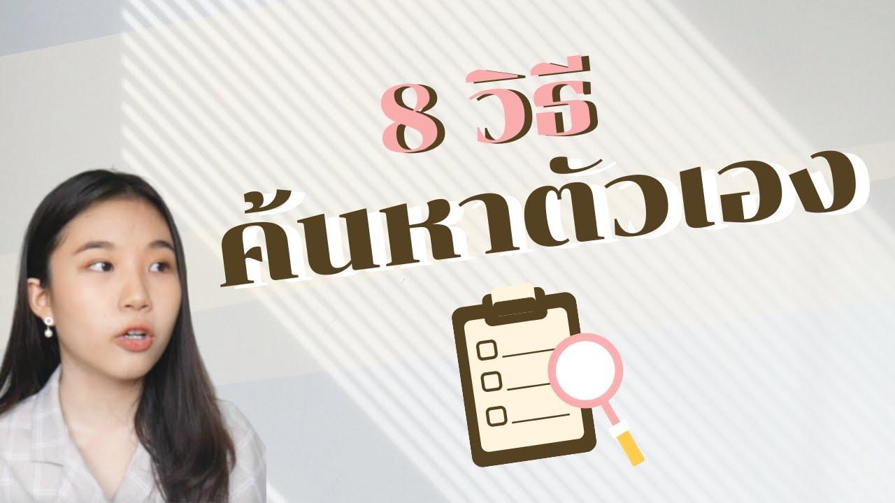 ไม่รู้ตัวเองชอบอะไร เรียนคณะไหนดี  วิธีค้นหาตัวเองให้เจอ  | Ms Namwarn