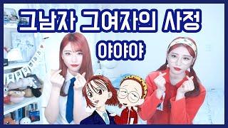 [ 추억의 만화 OST ] 그남자 그여자의 사정 彼氏彼女の事情  - 야야야 (뼝아리)