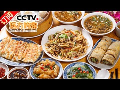 《远方的家》 20160725 《长城内外》特别节目(2)长城美食面面俱到 | CCTV-4