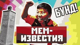 Школьники против диктатуры / Диплом по мемам