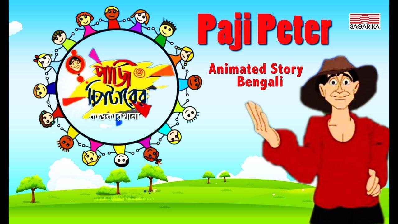 Paji Peter/ Upendrokishore Ray / Bangla Animated Short film