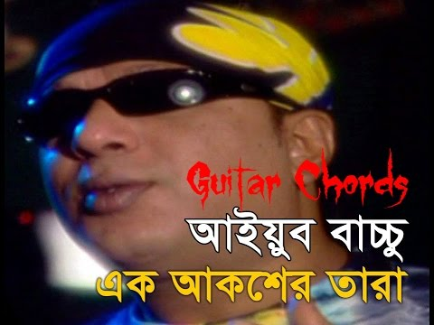 Ek Akasher Tara Tui By Ayub Bacchu Guitar Chords- Easy For The Begginers