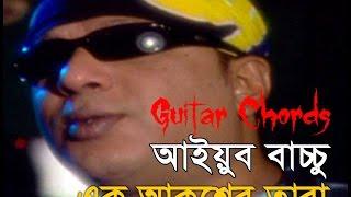 Video Ek Akasher Tara Tui By Ayub Bacchu Guitar Chords- Easy For The Begginers download MP3, 3GP, MP4, WEBM, AVI, FLV April 2018