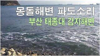 몽돌해변 파도소리[ 태종대 감지해변-2 ] asmr 자갈 굴러가는소리 ~ Pebble beach 8 hours,nature sounds HD
