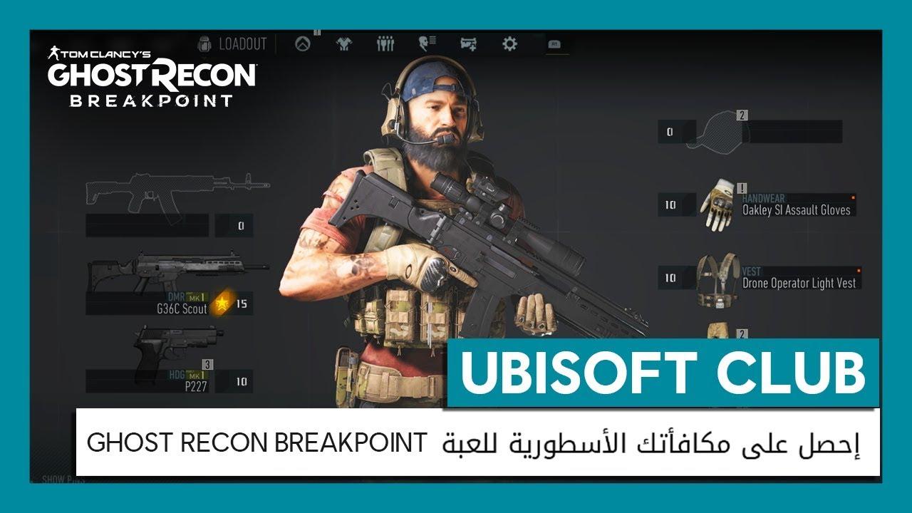 UBISOFT CLUB: إحصل على مكافأتك الأسطورية للعبة Ghost Recon Breakpoint