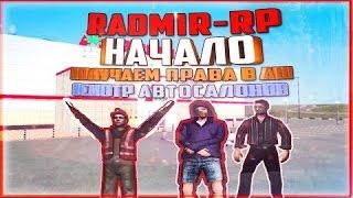 CRMP Radmir RP - Сдаю на права