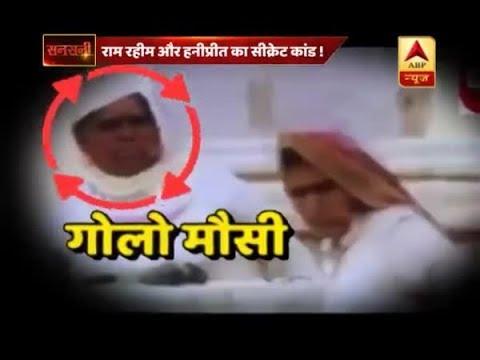 Sansani: Golo Mausi EXPOSES Honeypreet; REVEALS secrets about Ram Rahim's Den