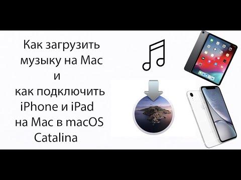 Как загрузить музыку на Mac бесплатно + как подключить IPad IPhone к Mac на MacOS Catalina