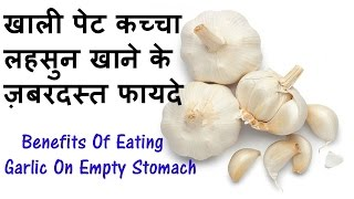 खाली पेट कच्चा लहसुन खाने के ज़बरदस्त फायदे - Benefits Of Eating Garlic On Empty Stomach In Hindi