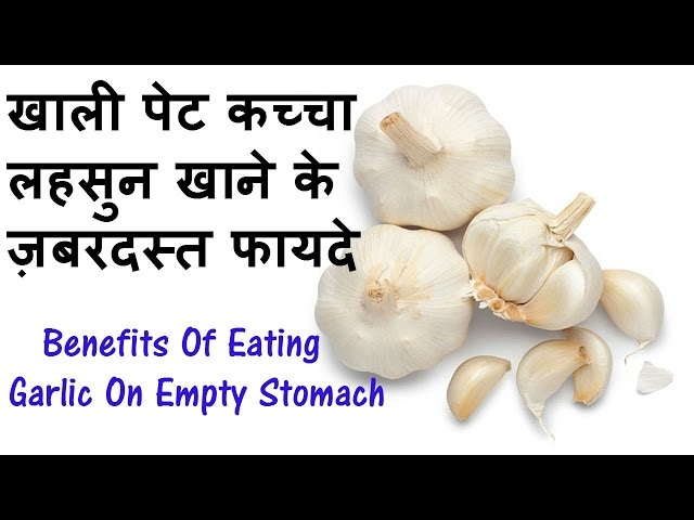 ???? ??? ????? ????? ???? ?? ??????? ????? - Benefits Of Eating Garlic On Empty Stomach In Hindi