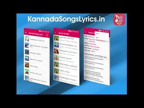 Kannada Songs Lyrics - Movies - Songs - Lyrics - Apps on