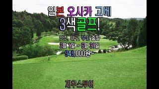 제우스투어일본 고베로의 해외골프여행! 3색골프여행!인천…