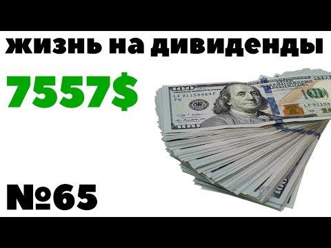 ???? Жизнь на дивиденды №65: 7557$. 1140$ за июнь. Как получать высокие дивиденды в долларах?