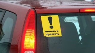 Нужен ли знак на машине, когда за рулем новичок?