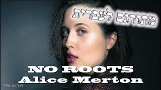 Baixar Alice Merton - No Roots מתורגם לעברית