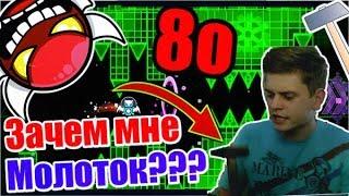 ПРОЩАЙ МОНИТОР 8o By Zobros 2 часть Неожиданный поворот Geometry Dash 64