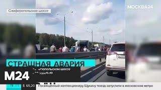 Смотреть видео Движение на Симферопольском шоссе затруднено из-за крупного ДТП - Москва 24 онлайн