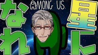 【AmongUs】宇宙で人狼ゲームをやった結果とりあえずみんなキレ散らかした件【ホロスターズ】