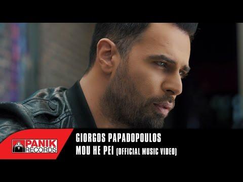 Γιώργος Παπαδόπουλος - Μου 'χε πει | Giorgos Papadopoulos - Mou Xe Pei - Official Music Video