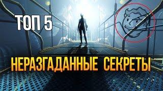 Fallout 4 5 Нераскрытых тайн, загадок и секретов игры