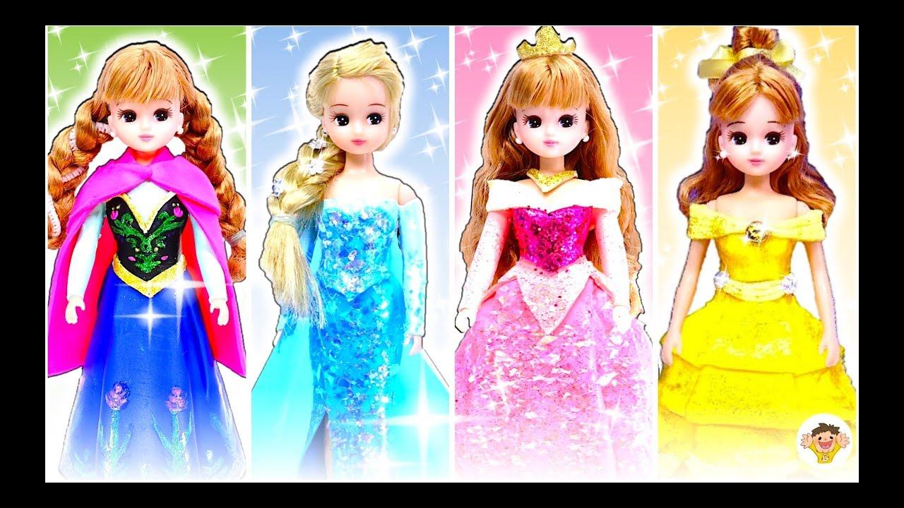 リカちゃん ディズニープリンセスのドレスをDIY❤ベル、オーロラ姫、アナ、エルサの衣装を粘土で手作り⭐おもちゃ 人形 アニメ