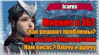 Icarus Online - Дюпы и Баги от 101xp - Мнение о ЗБТ (Проблемы игры)