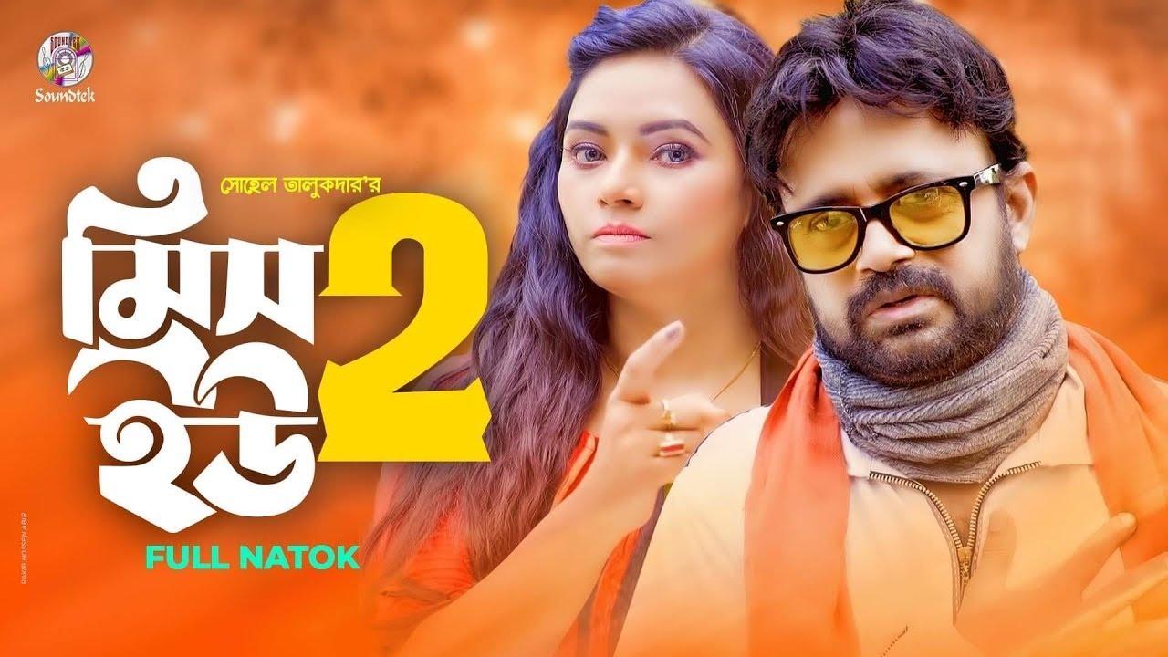 Miss You 2 |  Aa Kho Mo Hasan | Orin | Bangla Romantic Comedy Natok | New Bangla Natok