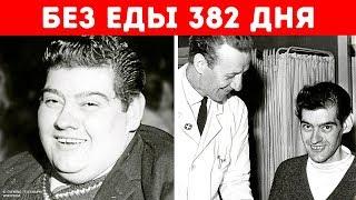 Мужчина отказался от пищи на 382 дня и сбросил 125 кг