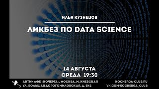 Фото Илья Кузнецов Ликбез по Data Science