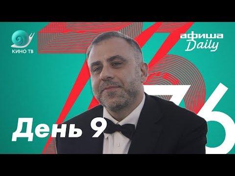 76-й Венецианский кинофестиваль: «Преступный человек», интервью Кино ТВ с Дмитрием Мамулией. День #9