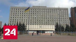 Рада досрочно прекратила полномочия Центризбиркома Украины - Россия 24