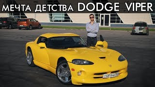 DODGE VIPER RT10 / ОСУЩЕСТВИЛ МЕЧТУ ДЕТСТВА