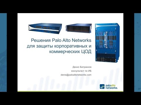 Webinar: Data Center Security (Russian)