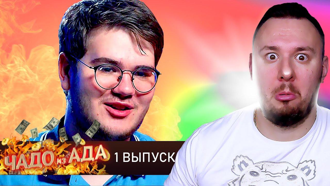 Чадо из ада ► Илья Матвеев ► 1 выпуск