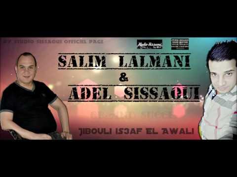 Salim Lalmani 2016 is3af Awali avec Adel Sissaoui by Studio Sissaoui Offiçiél Page