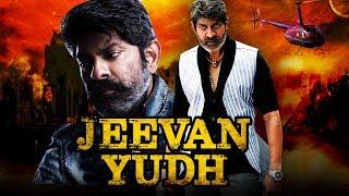 Jeevan Yudh (Budget Padmanabham) Hindi Dubbed Full Movie | Jagapathi babu, Ramya Krishnan